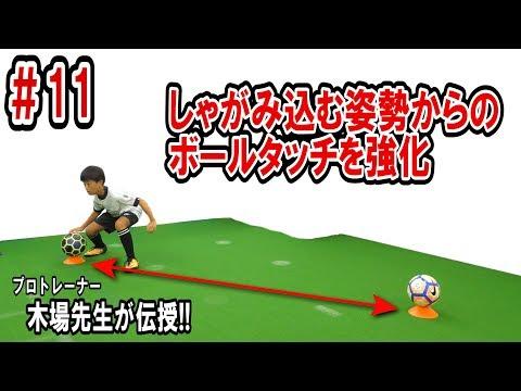 「サイドステップボールタッチ」で足首や股関節を柔軟に!/【サッカー専用】小学生のための体幹トレ