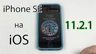Работа iPhone SE на iOS 11.2.1