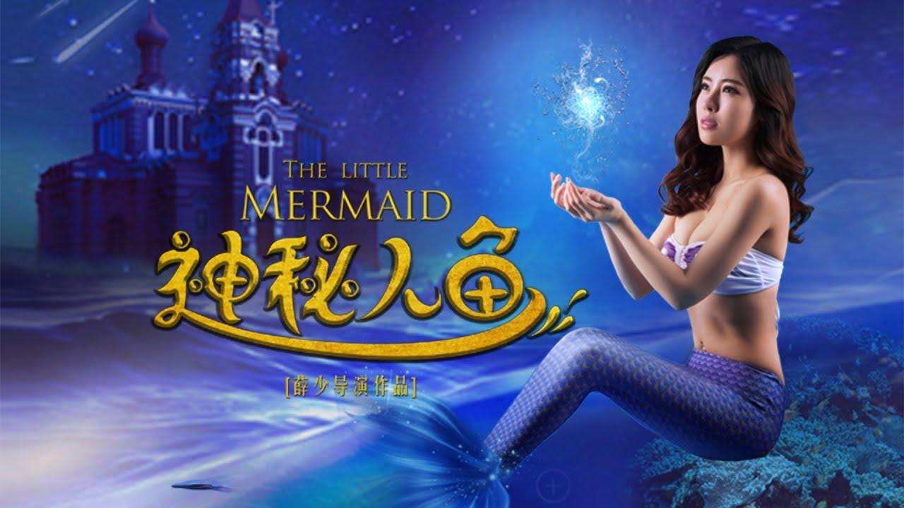 Download Movie 电影 | The Little Mermaid 神秘人鱼 | Fantasy film 奇幻喜剧片 Full Movie HD