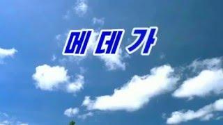 北朝鮮 『革命音楽 メーデー歌 (화면음악 메데가)』 uriminzokkiri-TV 2016/04/30 日本語字幕付き
