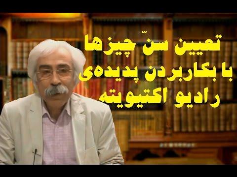 "Dr. Heydari Malayeri,  رادیو اکتیویته""  -Radio-Activity-دکتر  ملایری-"