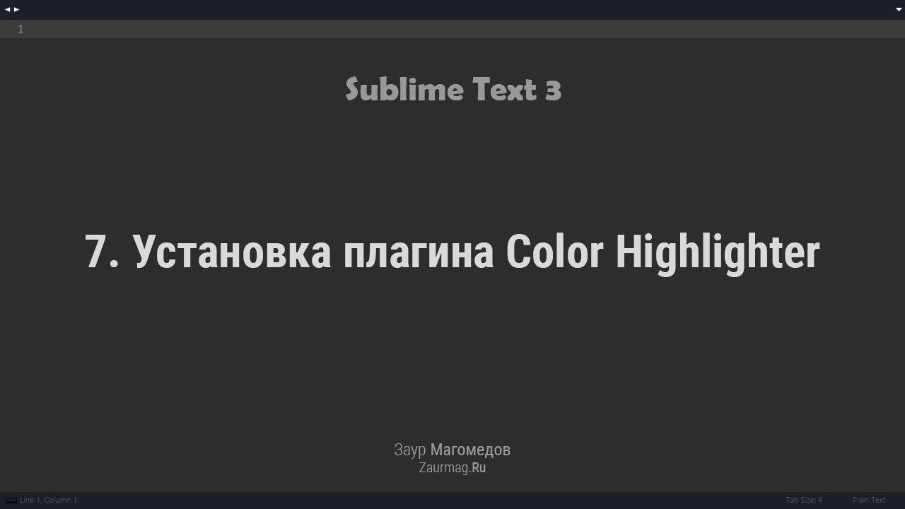 07. Установка плагина Color Highlighter в Sublime Text
