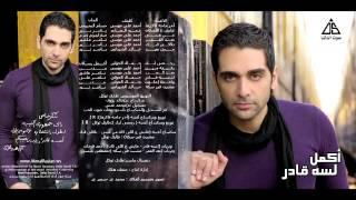 Akmal - Ba3d Elhob / اكمل - بعد الحب