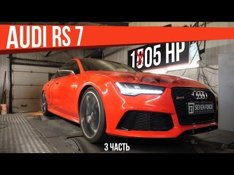 Установили ОГРОМНЫЕ турбины на Audi RS7! Дунули 2 бара и получили 1Х00 лс!