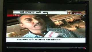 Harjinder Singh Dhanoa on GNN News.wmv