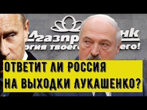 Выборы 2020 Беларусь: ответит ли Россия на выходки Лукашенко? / Ситуация вокруг Бабарико...