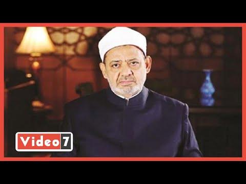 الإمام الطيب الأمة الإسلامية مسؤولة عن قيادة الإنسانية وتصحيح مسيرتها