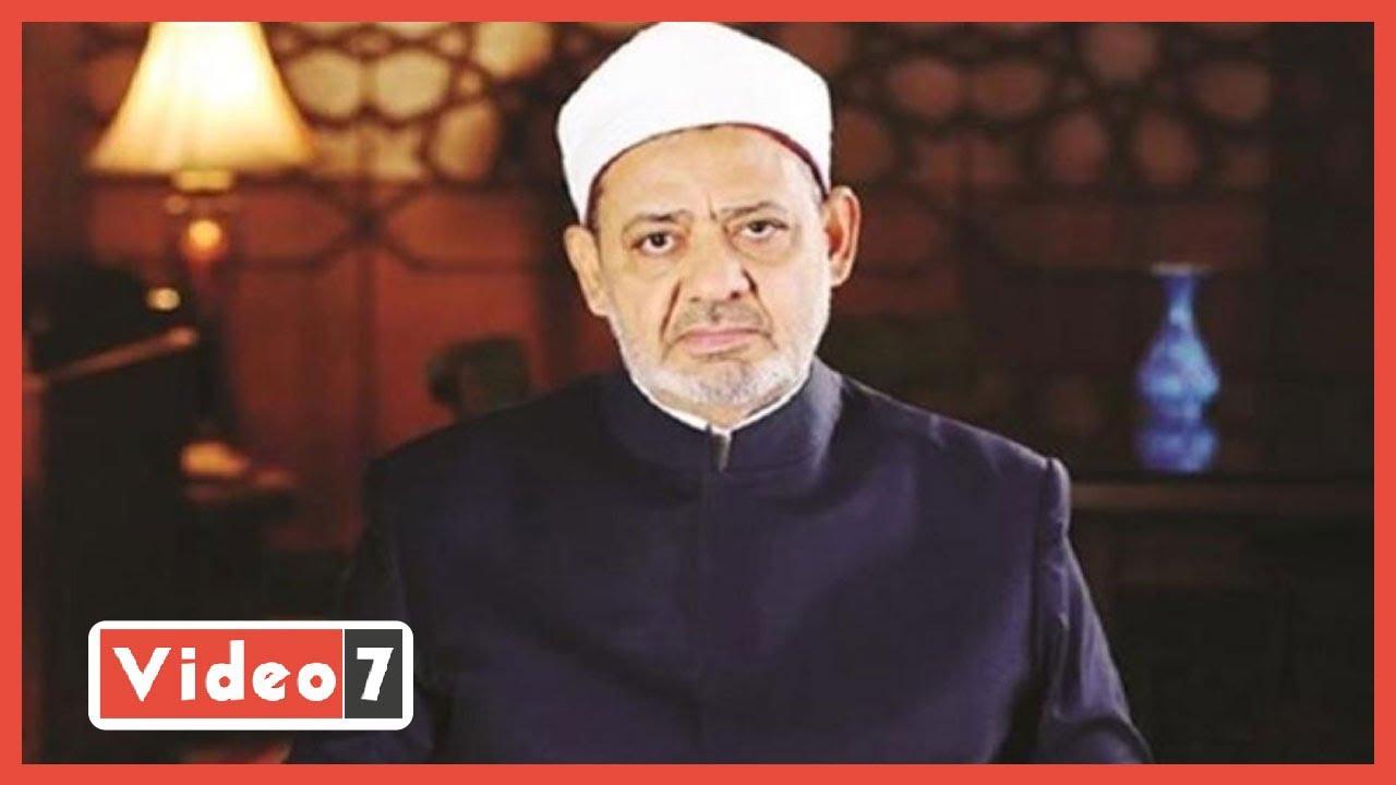 الإمام الطيب الأمة الإسلامية مسؤولة عن قيادة الإنسانية وتصحيح مسيرتها  - 16:59-2021 / 4 / 13