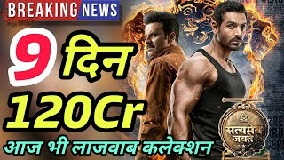 Satyamev Jayate movie prediction