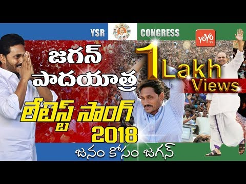 YS Jagan Padayatra Latest  Song 2018 | YS Jagan Padayatra New Songs | YSRCP | YOYO TV Channel