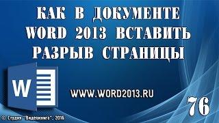 Как в документе Word 2013 вставить разрыв страницы