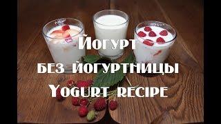 Приготовление йогурта в домашних условиях без йогуртницы,cooking yogurt at home