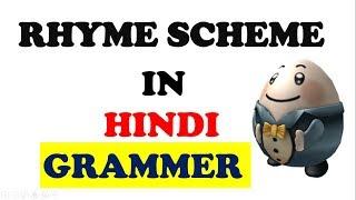 Rhyme scheme in Hindi