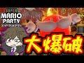 【スーパー マリオパーティー】中央のボムキングが大爆発したwww【キケンな鉱山2】