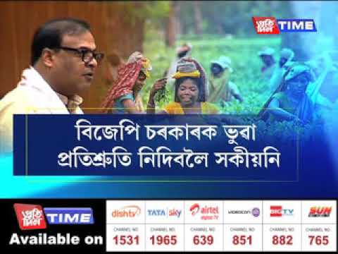 Diverse reactions to Assam Budget 2019-20