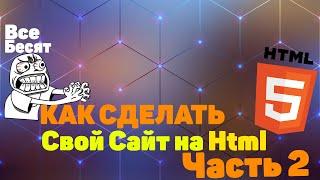 КАК СДЕЛАТЬ САЙТ НА HTML ЧАСТЬ 2?