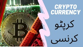 What is Cryptocurrency? | Benefits of Cryptocurrencies| Bitcoin History