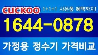 웅진코웨이 정수기 현금지원 여기가 최고!!!