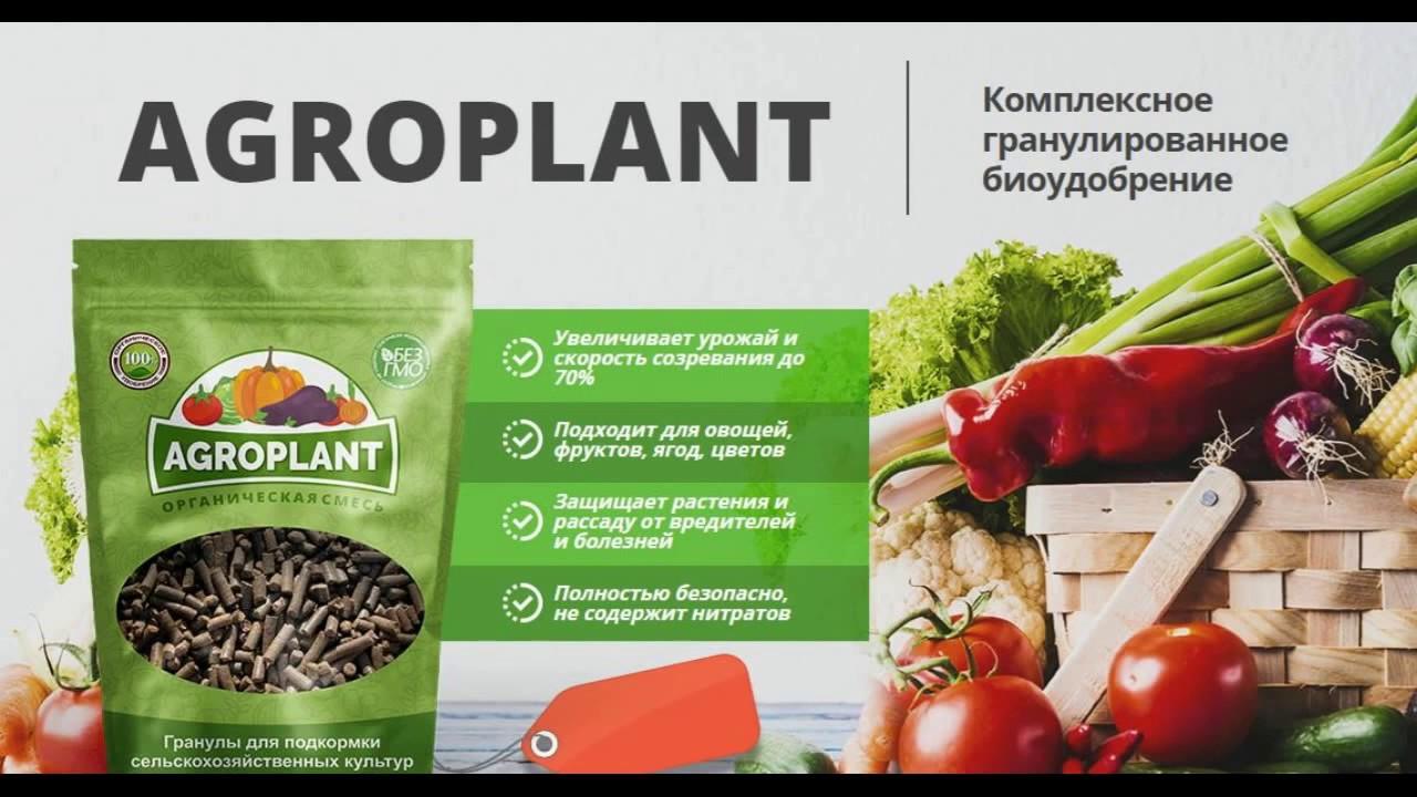 AGROPLANT - биоудобрение в Белгороде