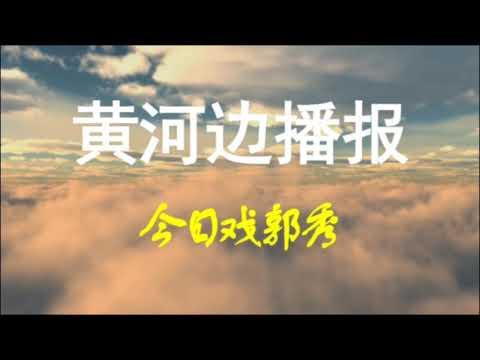 """黄河边播报:当""""郭文贵""""遭遇电话骗子,太有喜感了⋯⋯"""