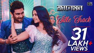 Jaaneman Title Song | Soham Chakraborty | Koel Mallick | Raja Chanda | Shilpa Rao | Jeet Gannguli