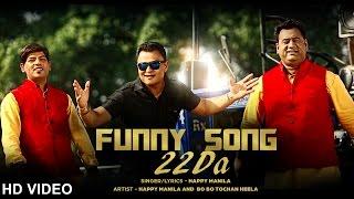 Funny Song 22da Bo Bo Tochan Heela & Happy Manila  Latest Punjabi Song 2015