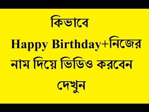 Make Video And Send Message /Happy Birthday Wish(Legend Animated Text In Video) Android Apps Bangla