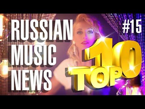 #15 10 новых песен 2016 - Горячие музыкальные новинки