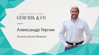 АНАЛИЗ РЫНКА FOREX с Александром Герчиком 18.04.2017