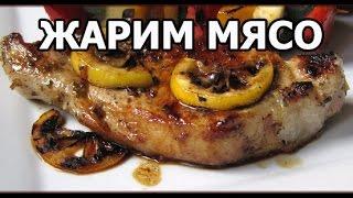 Как вкусно пожарить мясо. Приготовить говядину очень просто от Ивана!