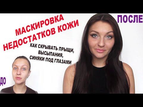 Порядок нанесения макияжа
