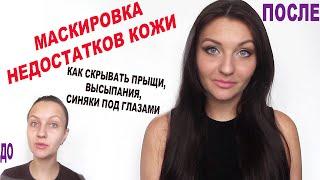 МАСКИРОВКА НЕДОСТАТКОВ ЛИЦА/ Как сделать кожу идеальной/ УРОКИ МАКИЯЖА