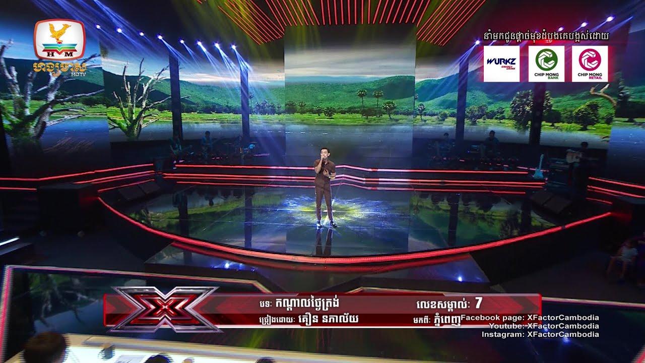 ភាល័យបកស្រាយយ៉ាងរលូន តែយ៉ាងណាក៏ចូលរួមសោកស្ដាយផង - X Factor Cambodia - Live Show Week 6