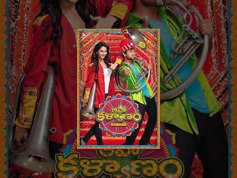 Aaha Kalyanam Telugu Dubbed