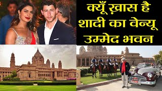Why Priyanka Chopra & Nick Jonas Chose Umaid Bhawan Palace for Royal Wedding | FilmiBeat