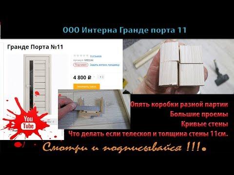 Двери ООО Интерна Ульяновские. Цена не отвечает качеству.