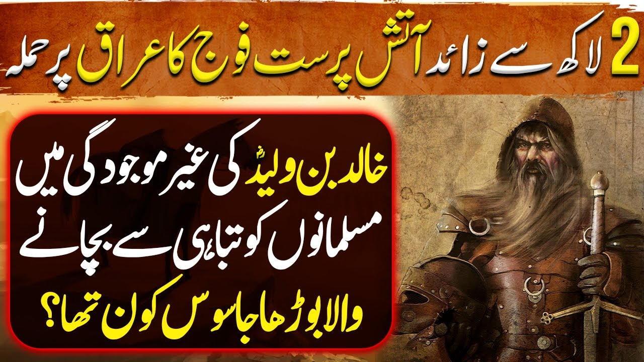 Download Sword of Allah Ep54| Muslim Spy who save Iraq from destruction in the absence of Khalid bin Waleed?