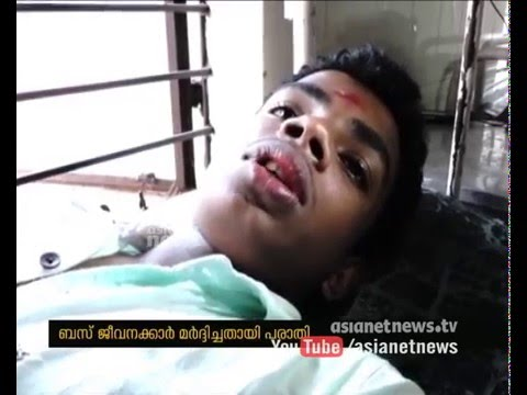 Private Bus Workers Attacked 9th Standard Student in Thodupuzha Muttom   FIR 16 Jan 2016