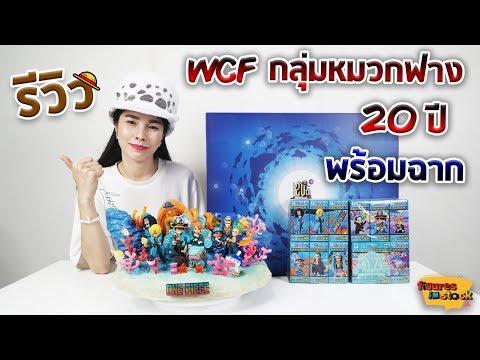 [ รีวิว โมเดล ] วันพีช WCF กลุ่มหมวกฟาง ชุด 20th Limited พร้อมฉากจากค่าย League resin studio