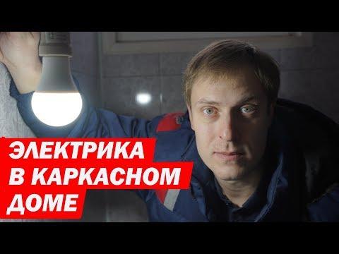 Электрика в каркасном доме