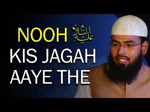 allah-ne-nooh-as-ko-kis-jagah-par-bheja-tha-by-adv.-faiz-syed