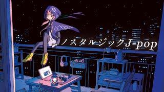 【歌ってみた】ノスタルジックJ-pop covered by 花譜