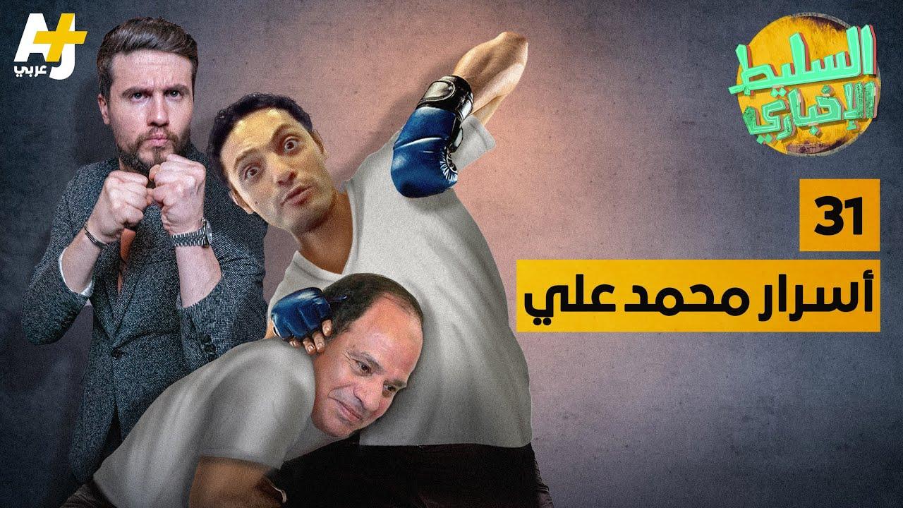 السليط الإخباري - أسرار محمد علي | الحلقة (31) الموسم السابع