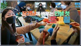 전사공이 서포터즈 : 작가님께 배우는 인생 첫 뜨개질