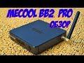 Толковая приставка Mecool BB2 PRO - обзор/разборка/тесты