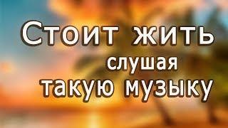 Бесподобная Волшебная музыка!!! Лучшие мелодии для души /Дмитрий Метлицкий & Оркестр