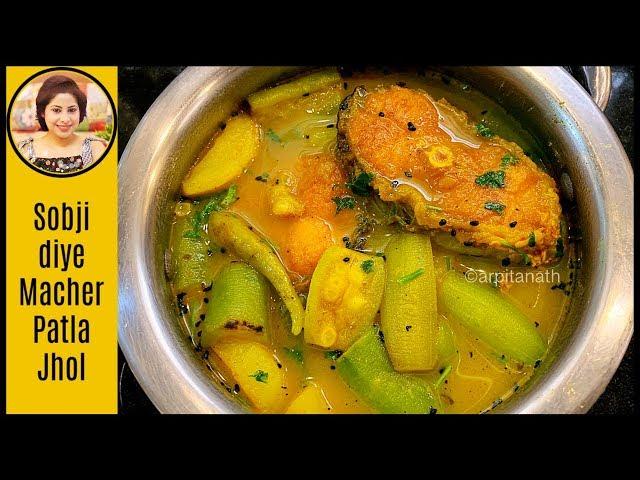 কম তেলে তৈরী সবজি দিয়ে রুই মাছের পাতলা ঝোল || Simple Bengali Fish Curry #BengaliFishCurry