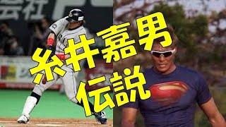 【凄すぎ】糸井嘉男伝説 thumbnail