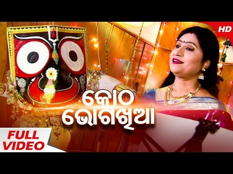 Kotha Bhoga Khiaa - Studio Version | Jagannath Bhajan by Namita Agarwal | Sidharth TV