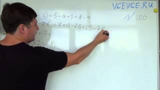 Задача №100. Алгебра 7 класс Макарычев.